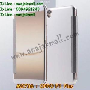 M2736-01 เคสฝาพับ OPPO F1 Plus กระจกเงา สีเงิน
