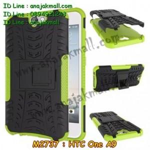 M2737-06 เคสทูโทน HTC One A9 สีเขียว