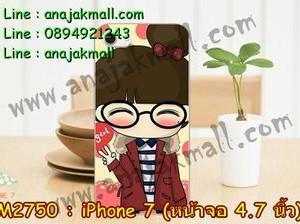 M2750-04 เคสแข็ง iPhone 7 ลาย Hi Girl