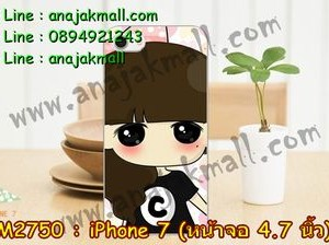 M2750-08 เคสแข็ง iPhone 7 ลายซีจัง