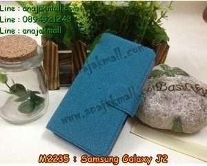 M2235-03 เคสฝาพับ Samsung Galaxy J2 สีฟ้าอมเขียว