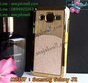 M2357-01 เคสแข็ง Samsung Galaxy J2 ลาย 3Mat สีทอง