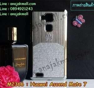 M2366-01 เคสแข็ง Huawei Ascend Mate7 ลาย 3Mat สีเงิน