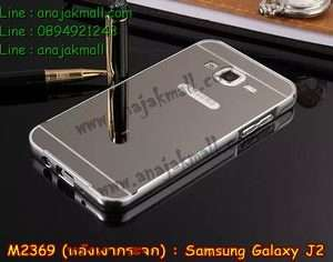M2369-02 เคสอลูมิเนียม Samsung Galaxy J2 หลังกระจก สีเงิน