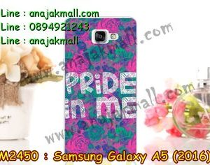 M2450-08 เคสยาง Samsung Galaxy A5 (2016) ลาย Pride in Me