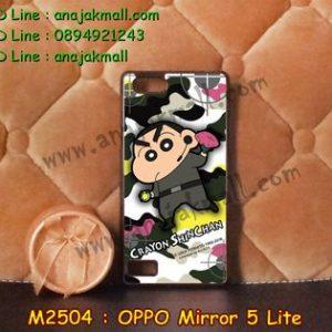 M2504-06 เคสแข็ง OPPO Mirror 5 Lite ลายชินจัง III