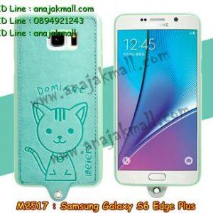 M2517-03 เคสยาง Samsung Galaxy S6 Edge Plus ลายแมว สีเขียว