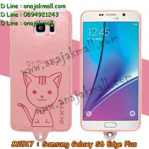 M2517-04 เคสยาง Samsung Galaxy S6 Edge Plus ลายแมว สีชมพุ