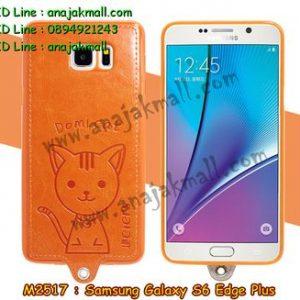 M2517-06 เคสยาง Samsung Galaxy S6 Edge Plus ลายแมว สีส้ม