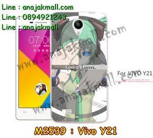 M2539-08 เคสยาง Vivo Y21 ลาย Love & Lovers