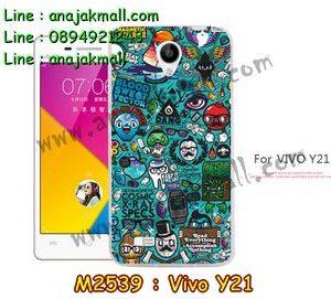 M2539-10 เคสยาง Vivo Y21 ลาย Blood Vector
