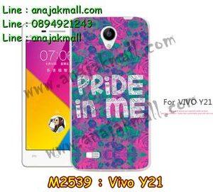 M2539-11 เคสยาง Vivo Y21 ลาย Pride in Me