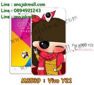 M2539-15 เคสยาง Vivo Y21 ลาย Redimi