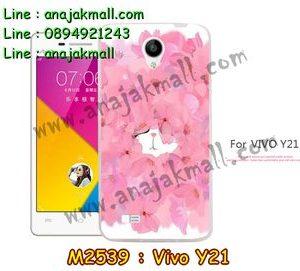 M2539-16 เคสยาง Vivo Y21 ลาย Flower Cat