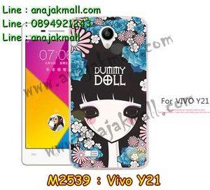 M2539-19 เคสยาง Vivo Y21 ลาย Dummy Doll