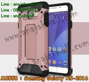 M2558-05 เคสกันกระแทก Samsung Galaxy A5 (2016) Armor สีทองชมพู