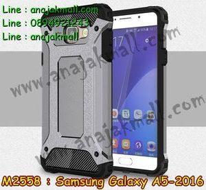 M2558-06 เคสกันกระแทก Samsung Galaxy A5 (2016) Armor สีเทา