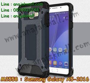 M2558-08 เคสกันกระแทก Samsung Galaxy A5 (2016) Armor สีนาวี