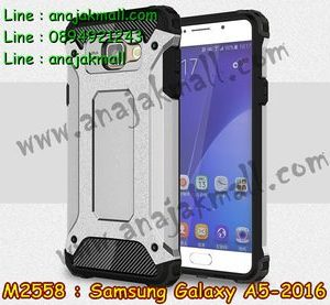 M2558-09 เคสกันกระแทก Samsung Galaxy A5 (2016) Armor สีเงิน