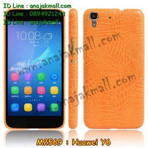 M2569-01 เคสแข็ง Huawei Y6 ลายหนังจระเข้ สีส้ม