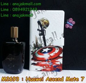 M2693-04 เคสฝาพับ Huawei Ascend Mate7 ลาย CapStar IV