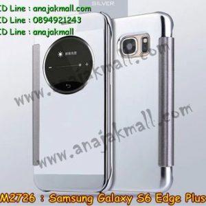 M2726-13 เคสฝาพับ Samsung Galaxy S6 Edge Plus เงากระจก สีเงิน