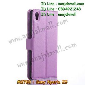 M2760-07 เคสฝาพับ Sony Xperia Z5 สีม่วง