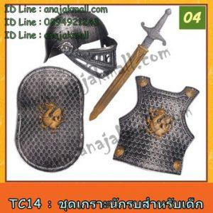 TC14-04 ชุดเกราะนักรบสำหรับเด็ก No.04