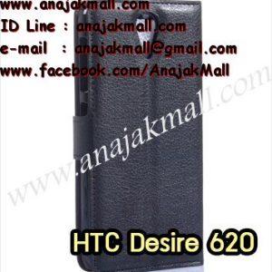 M1270-07 เคสหนังฝาพับ HTC Desire 620 สีดำ