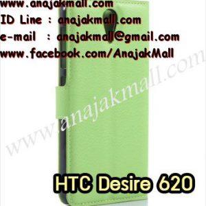 M1270-05 เคสหนังฝาพับ HTC Desire 620 สีเขียว