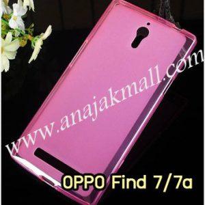 M941-01 เคสยางใส OPPO Find 7 สีชมพู