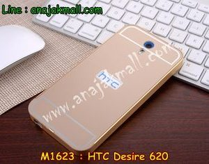 M1623-06 เคสอลูมิเนียม HTC Desire 620 สีทอง B