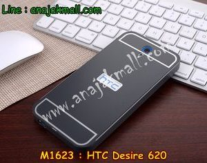M1623-09 เคสอลูมิเนียม HTC Desire 620 สีดำ B