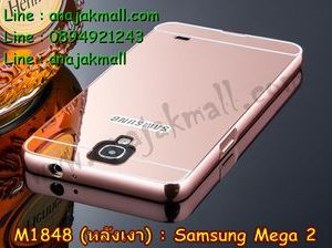 M1848-09 เคสอลูมิเนียม Samsung Mega2 หลังเงากระจก สีทองชมพู