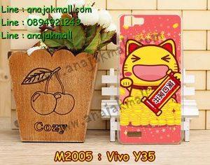 M2005-18 เคสแข็ง Vivo Y35 ลาย แมวกวัก II