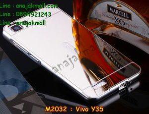 M2032-02 เคสอลูมิเนียม Vivo Y35 หลังกระจกสีเงิน