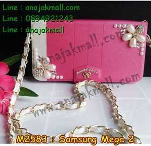 M2583-02 เคสกระเป๋า Samsung Mega 2 ลาย Two Flower