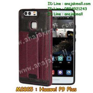M2825-08 เคสกันกระแทก Huawei P9 Plus สวมมือ สีม่วง