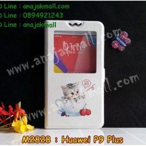 M2828-03 เคสโชว์เบอร์ Huawei P9 Plus ลาย Sweet Time