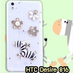 M1258-09 เคสประดับ HTC Desire 816 ลาย Zebra