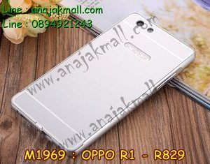 M1969-02 เคสอลูมิเนียม OPPO R1 สีเงิน B