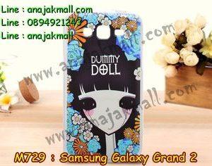 M729-07 เคสยาง Samsung Galaxy Grand 2 ลาย Dummy Doll