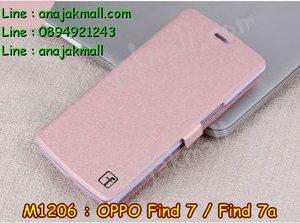 M1206-02 เคสฝาพับ OPPO Find 7/7a สีชมพูเนื้อ