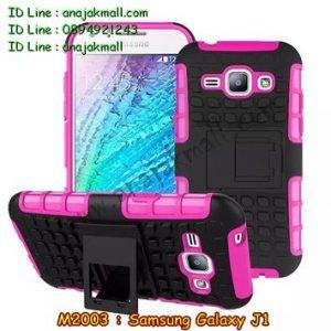 M2003-05 เคสทูโทน Samsung Galaxy J1 สีชมพู