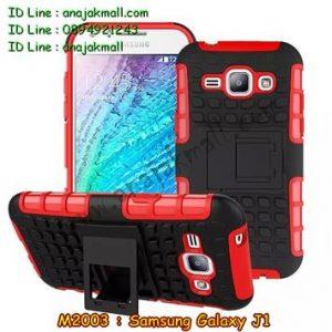 M2003-06 เคสทูโทน Samsung Galaxy J1 สีแดง