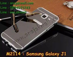 M2114-02 เคสอลูมิเนียม Samsung Galaxy J1 หลังกระจกสีเงิน