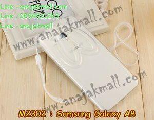 M2302-02 เคสยาง Samsung Galaxy A8 หูกระต่าย สีขาว