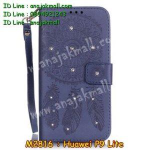 M2816-07 เคสฝาพับ Huawei P9 Lite สีม่วง