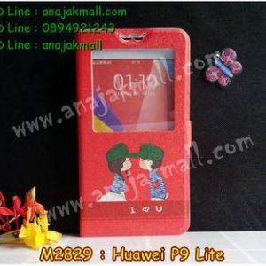 M2829-02 เคสโชว์เบอร์ Huawei P9 Lite ลาย Love U