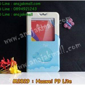 M2829-04 เคสโชว์เบอร์ Huawei P9 Lite ลายปลาวาฬ